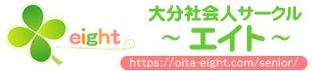 大分社会人サークル〜エイト〜