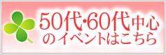 �����50�60�����