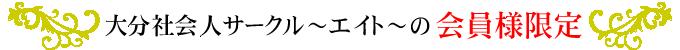 大分社会人サークル〜エイト〜の会員様限定